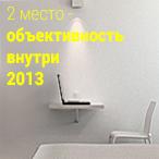 Победитель конкурса Объективность внутри 2013