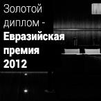 Победитель конкурса Евразийская премия 2012